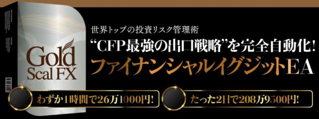 Gold Scal FX・1時間26万、2日208万.PNG
