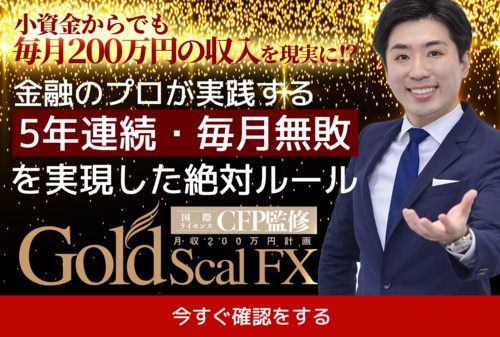 Gold Scal FX・3.png