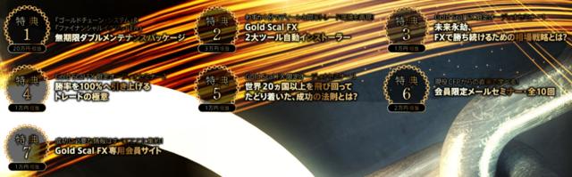 Gold Scal FX・特典7個.PNG
